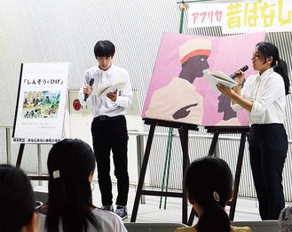 昔話を朗読する横浜総合高校の生徒ら