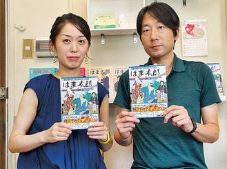「はま太郎」を手にする成田さん(左)と星山さん