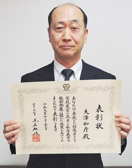 賞状を手にする大澤事務長