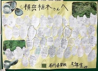 横浜植木に送られたメッセージ