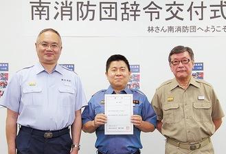 辞令を受け取った林さん(中央)と有賀団長(右)、小出健消防署長