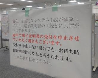 南区役所に掲示されたお知らせ(5月13日)