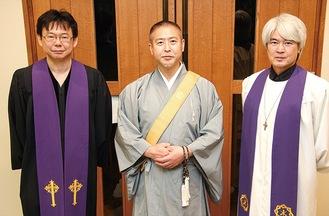 左から清水ヶ丘教会の片平貴宣さん、常照寺の伊東さん、同教会の中島さん