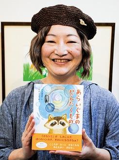 本を持つ相野谷さん