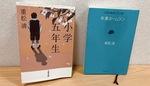 生徒に渡された本