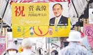 菅首相に地元熱視線