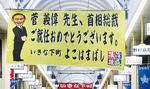 横浜橋通商店街の横断幕