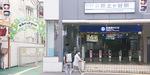 井土ヶ谷駅に隣接し、当初は横浜保育室だった京急キッズランド(左)