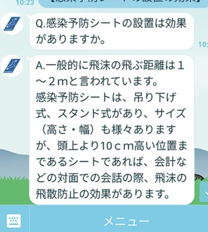 質問への回答画面