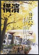 横浜の「秋散歩」