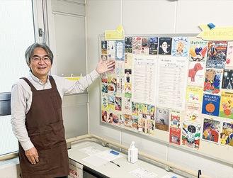 おすすめの書籍を紹介する西田館長