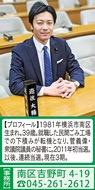 横浜のため 菅総理とともに