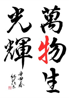 粟津さんの作品