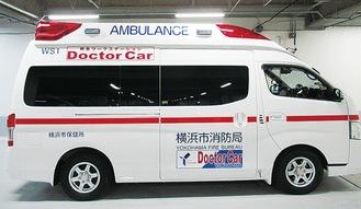 ドクターカー(市消防局提供)