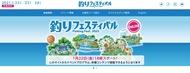 山下健二郎さん、さかなクンなど登場 業界初のオンラインイベント「釣りフェスティバル2021」