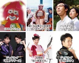 野毛大道芸おなじみ、横浜ゆかりのパフォーマーが集結する