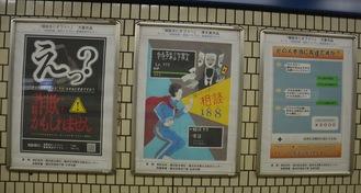 SNSを使った手口を紹介したポスター