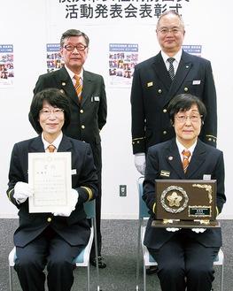 賞状と盾を受け取った石原さん(前列左)と畑井田さん(同右)。後列左は有賀団長、右は南消防署の小出健署長