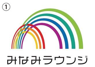 「みなみ」のMをモチーフに虹の架け橋を表現