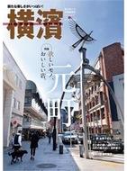 元町の楽しみ方紹介