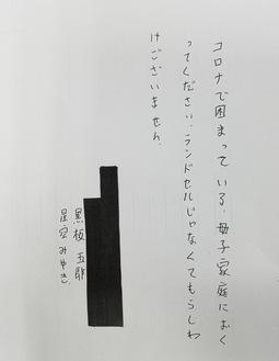 同封されていた手紙(南区役所提供)