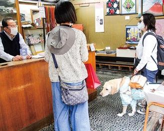 呉服店「浜田屋」を訪れるユーザーと盲導犬