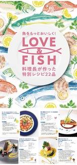 サイトで市場で扱う魚介類を使ったレシピ集が見られる