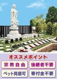 「樹木葬墓地」がオープン