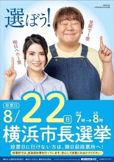 石塚さんと倉持さんを起用した啓発ポスター