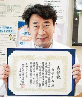 表彰状を手に持つ東都医師