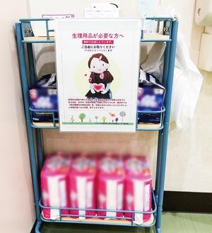 フォーラム南太田の女性用トイレに置かれた生理用品(同所提供)