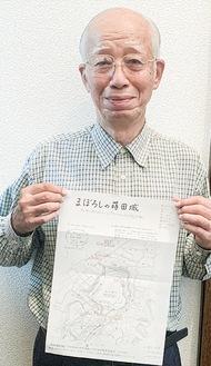 完成した地図を手にする吉田さん