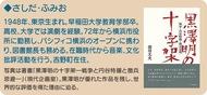 黒澤明と横浜