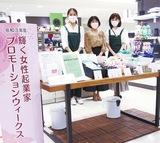 女性起業家の商品を販売