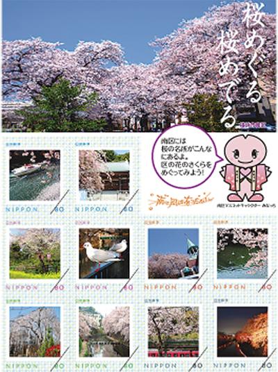 桜の名所が切手に