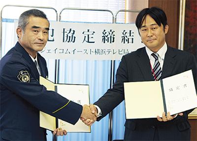 横浜テレビ局と南署が防犯協定