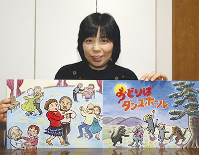片岡さんが紙芝居出版