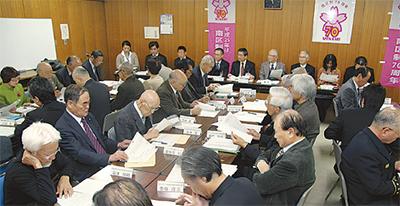 記念事業実行委が発足
