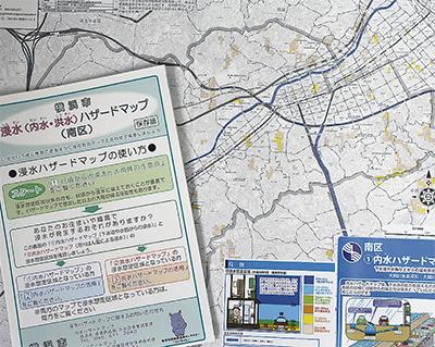 大雨浸水想定の地図配布