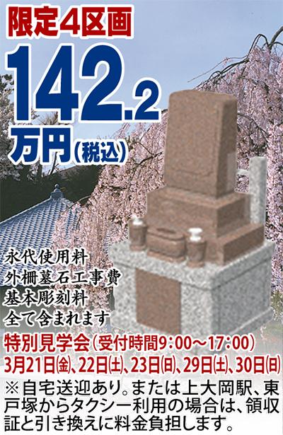 安心の寺院墓地