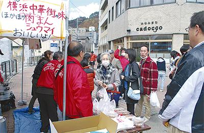 横浜の「食」で復興支援
