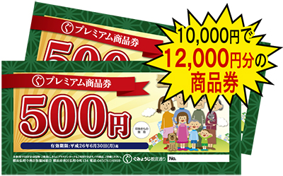 2千円分お得な商品券