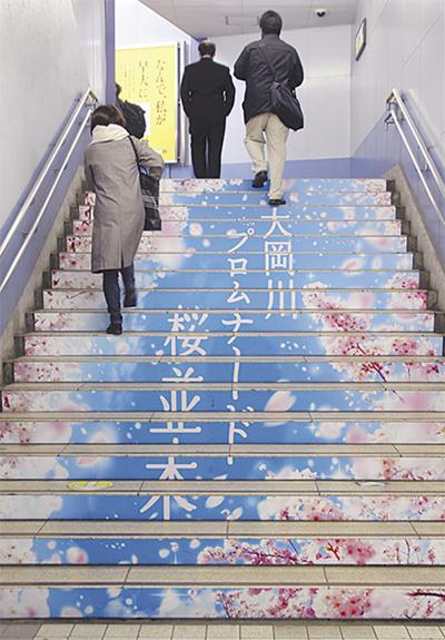 井土ヶ谷駅「桜」に染まる