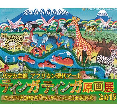タンザニアのアート展