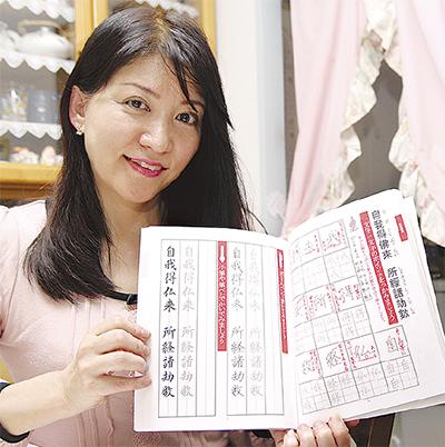 """「法華経で""""美文字""""に」"""