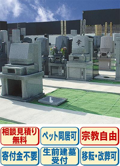 家族墓の新区画、限定販売