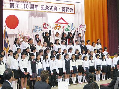 南吉田小が創立110周年