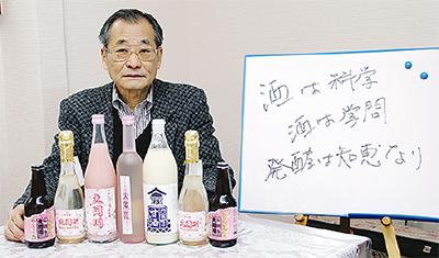 「酒は科学、酒は学問」