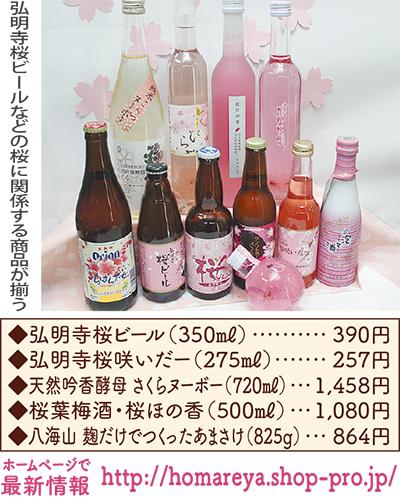 弘明寺の桜酵母使ったビール