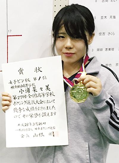 横総・小浦さんが全国優勝